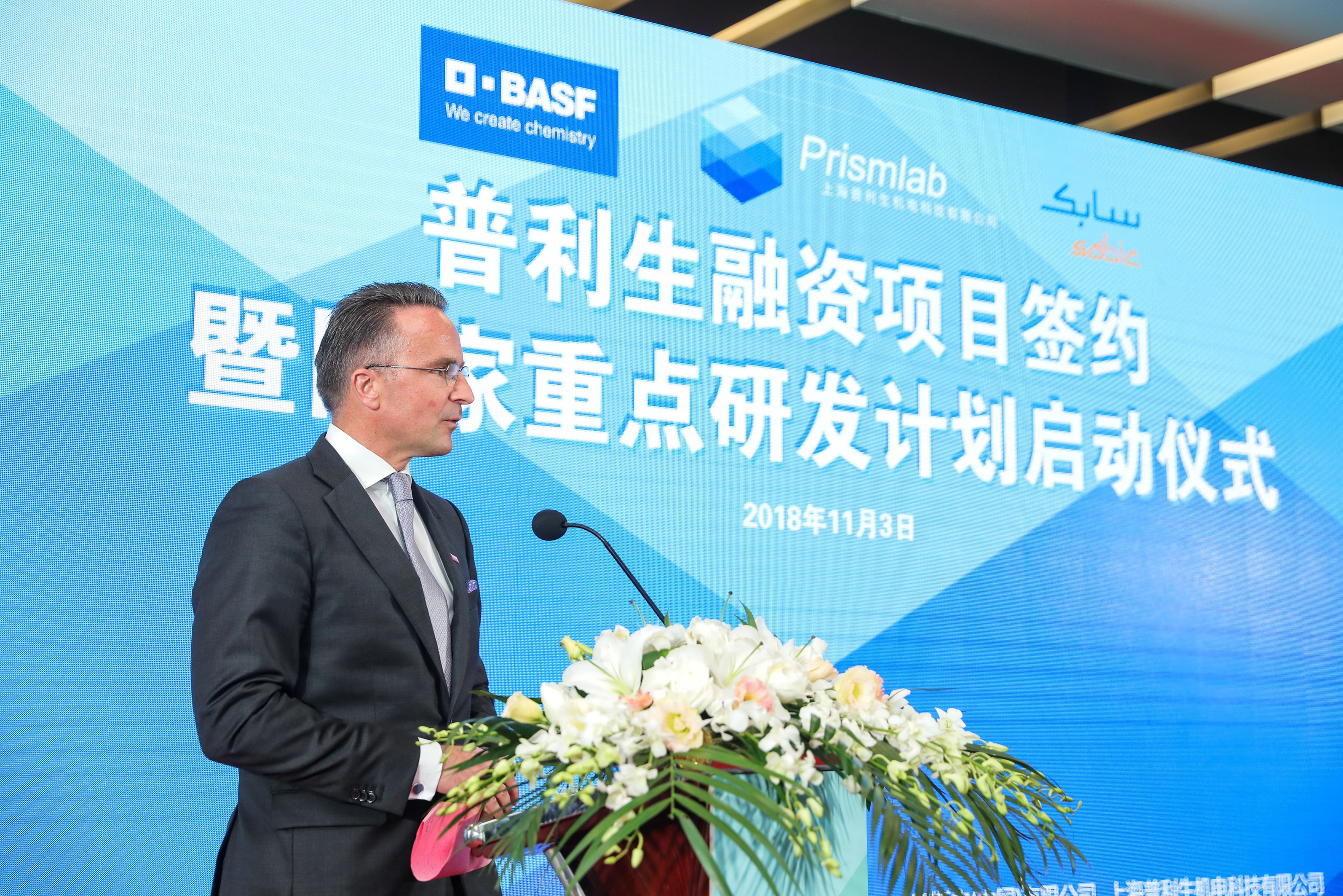 BASF invests in Chinese 3D printing specialist Prismlab